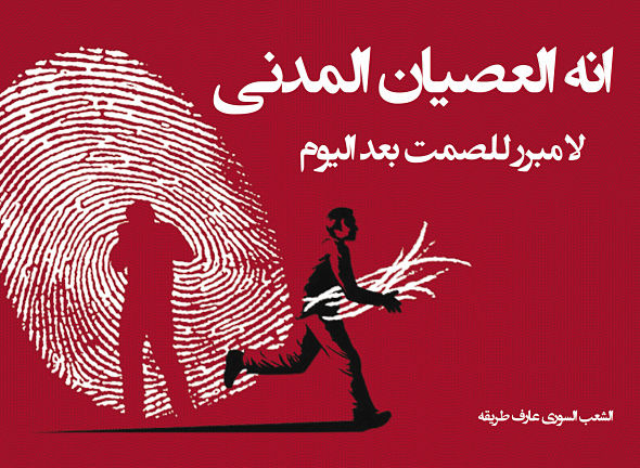 20.08.15-syrian-people-know-their-wayx590.jpg