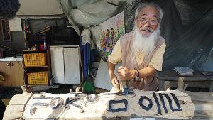 01-12-2016-mun-jeong-hyeon-300.jpeg