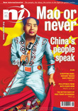 Cover for Mao or never (Issue 371)