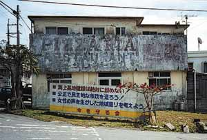 Fading appeal: after the boom of the war in Vietnam came the bust in Henoko - and placards opposing the heliport.